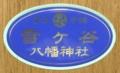 東京都大田区東雪谷