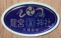 北海道小樽市稲穂