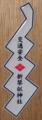 北海道札幌市北区新琴似8条