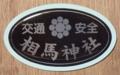 北海道札幌市豊平区平岸2条