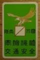 青森県北津軽郡板柳町