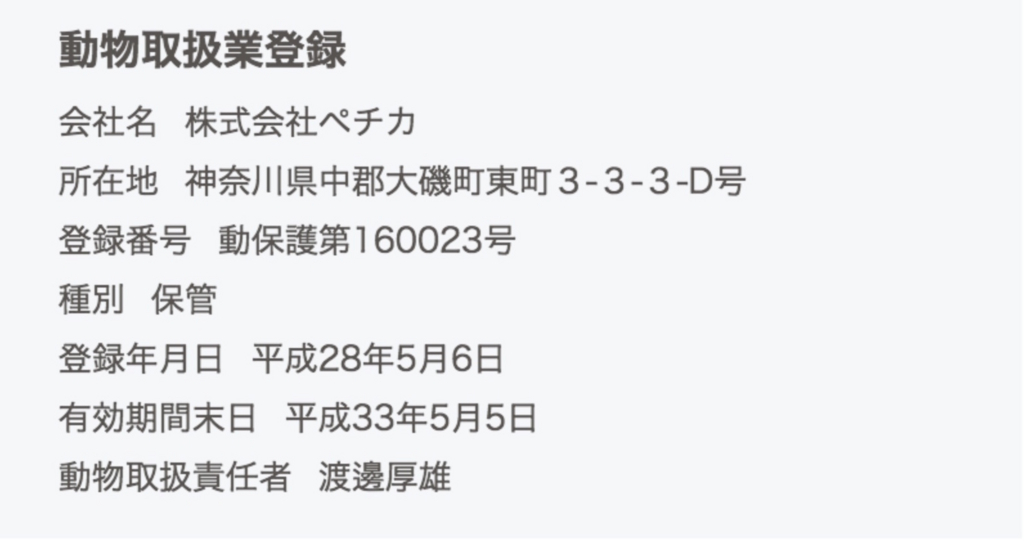 f:id:inu-neko_jyuku:20160717193403j:plain