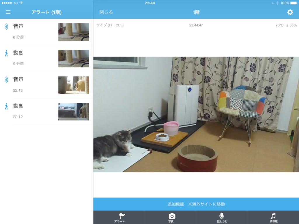 ペットカメラアプリ