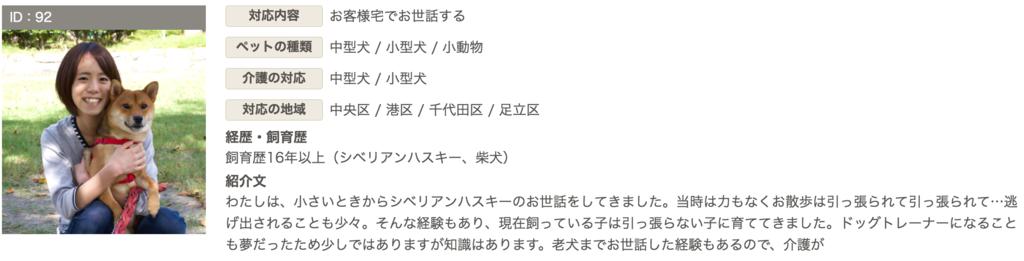 f:id:inu-neko_jyuku:20161209033721p:plain