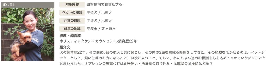 f:id:inu-neko_jyuku:20161209033922p:plain