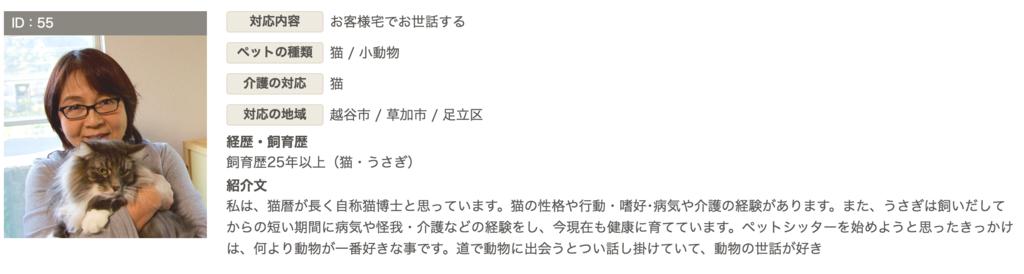 f:id:inu-neko_jyuku:20161209034027p:plain