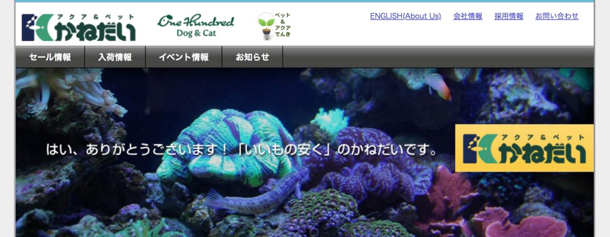 http://www.petshop-kanedai.jp/
