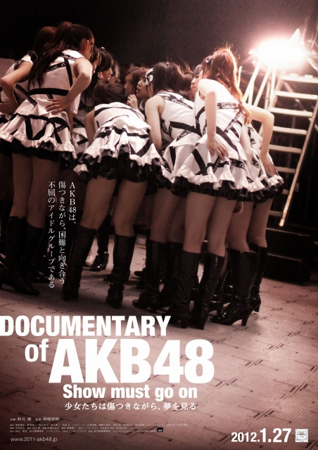 DOCUMENTARY of AKB48 Show must...