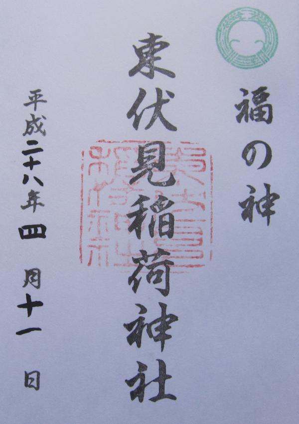 東伏見稲荷神社の御朱印