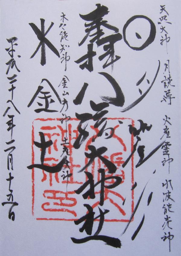 八幡大神社の御朱印