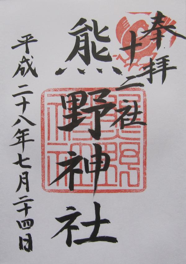 新宿熊野神社の御朱印