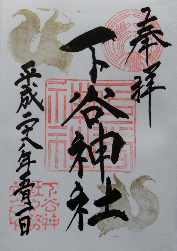 下谷神社の1日限定の御朱印