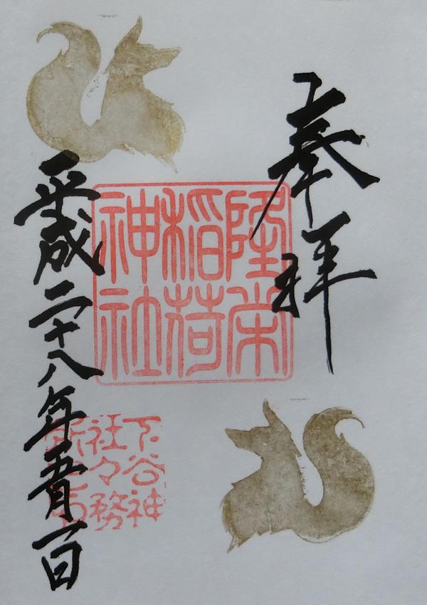下谷神社で頂ける隆栄稲荷神社の1日限定の御朱印