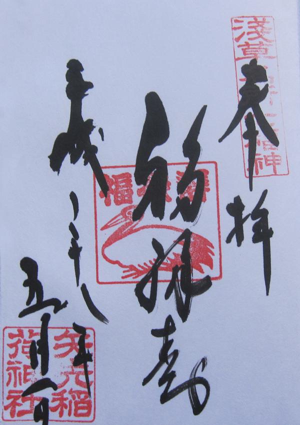 矢先稲荷神社で頂ける福禄寿の御朱印