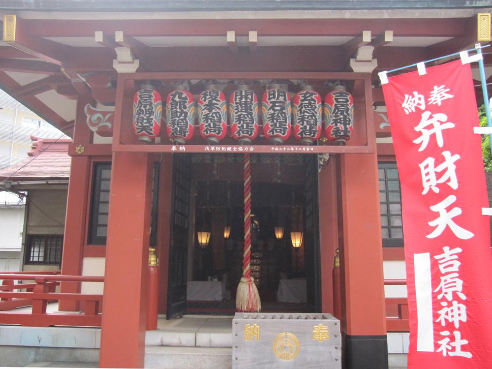 吉原神社の紹介