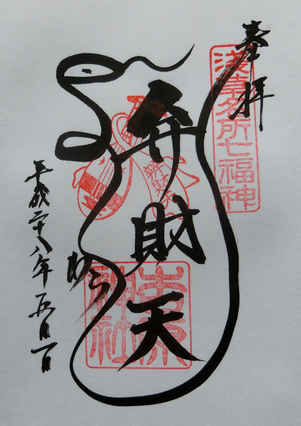吉原神社で頂ける吉原弁財天の御朱印