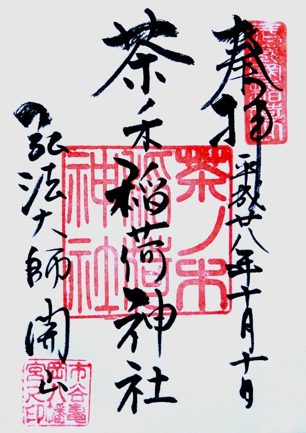 茶ノ木稲荷神社の御朱印