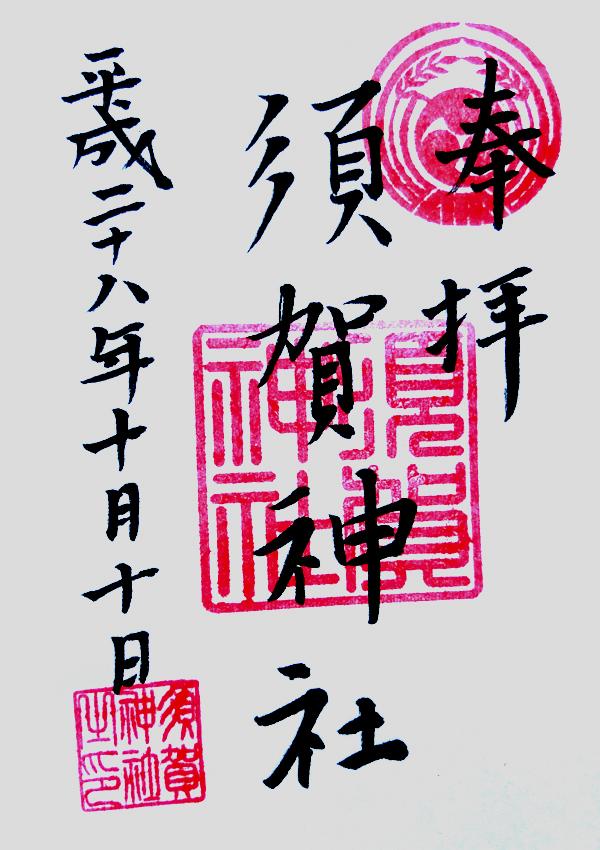 四谷須賀神社の御朱印