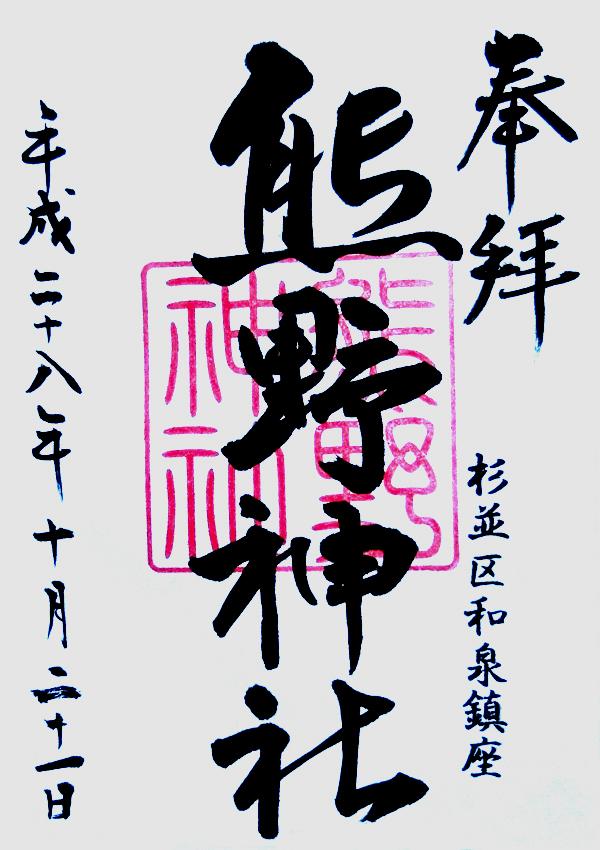 和泉熊野神社の御朱印