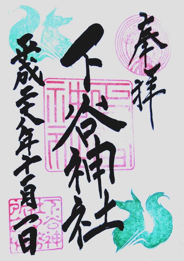下谷神社の11月1日限定の御朱印