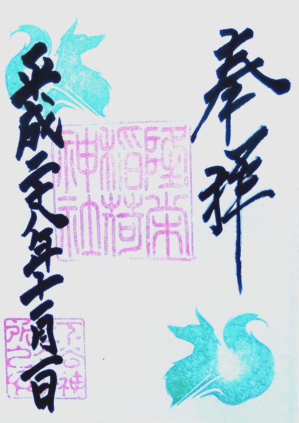 下谷神社で頂ける隆栄稲荷神社の11月1日限定の御朱印