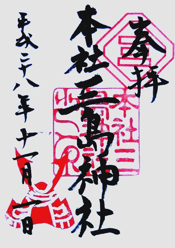 本社三島神社の御朱印