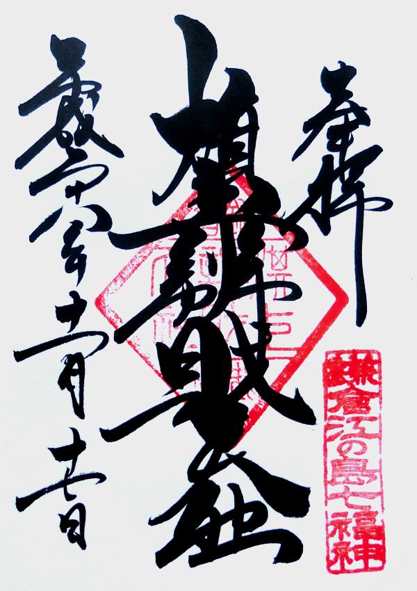 鶴岡八幡宮で頂ける旗上弁財天社の御朱印