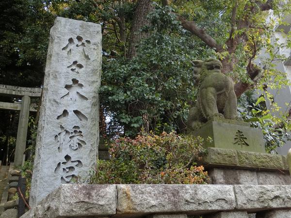 代々木八幡宮の右の狛犬