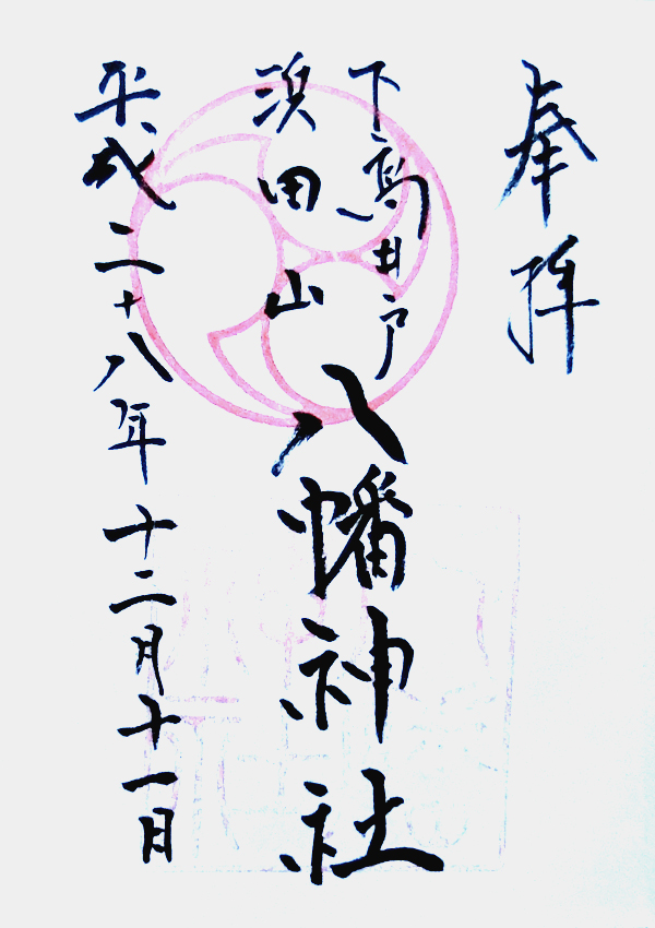 下高井戸浜田山八幡神社の御朱印