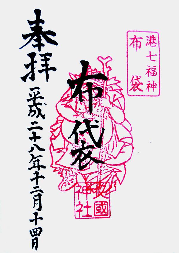 久国神社で頂ける布袋尊の御朱印