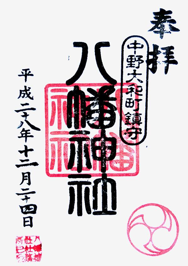 大和町八幡神社の御朱印