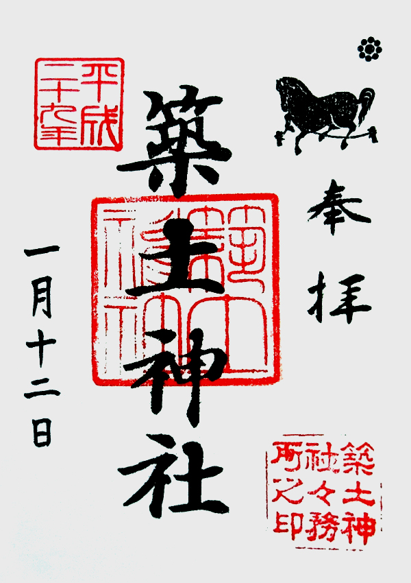 築土神社の御朱印