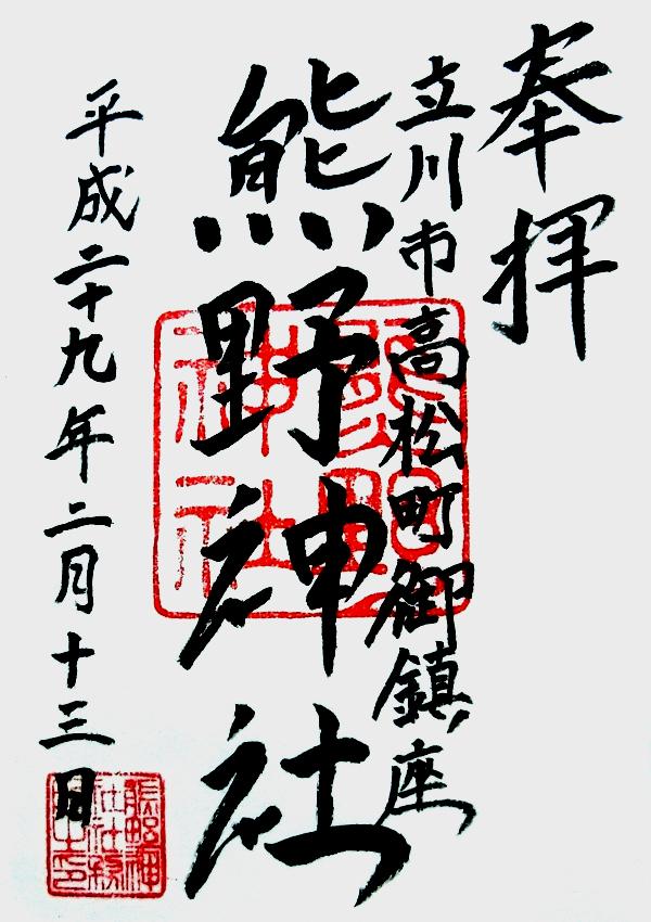 立川熊野神社の御朱印