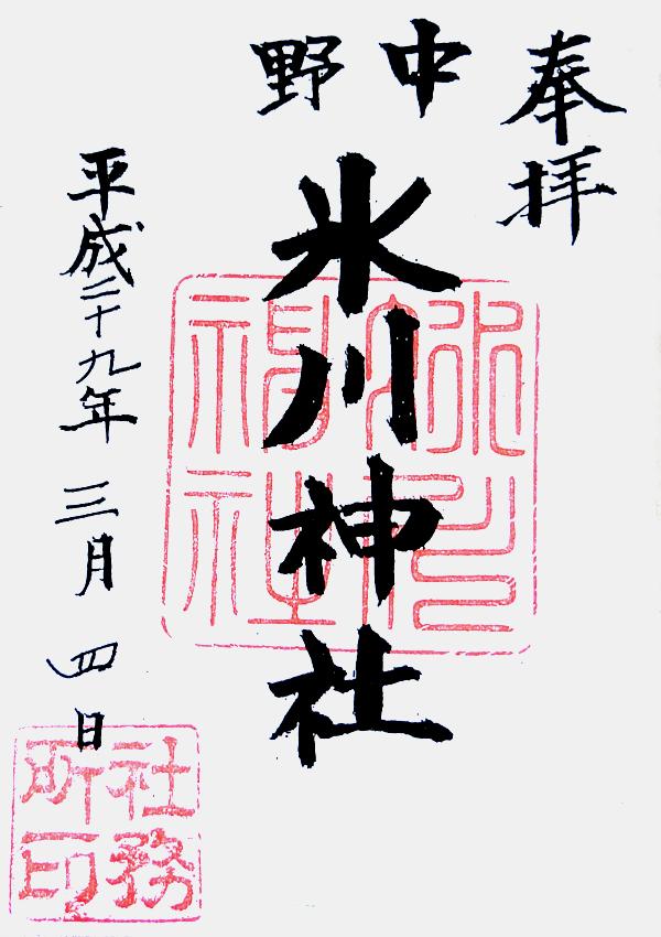 中野氷川神社の御朱印