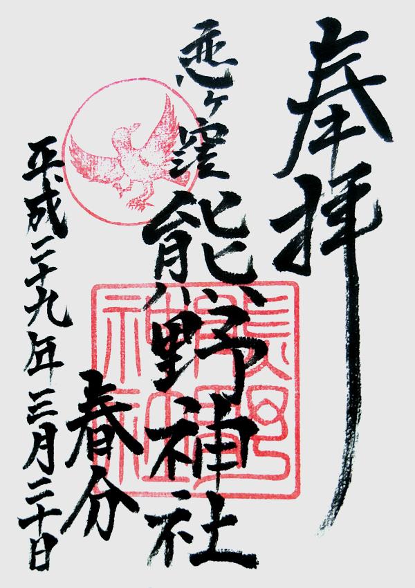 恋ヶ窪熊野神社の御朱印