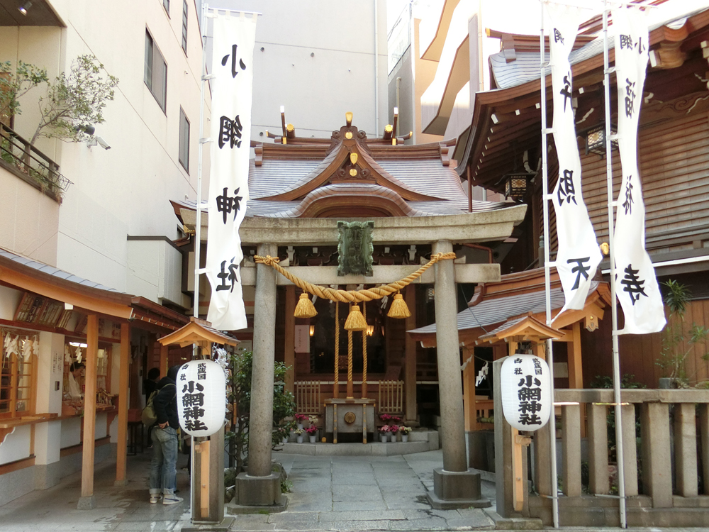 小網神社の紹介