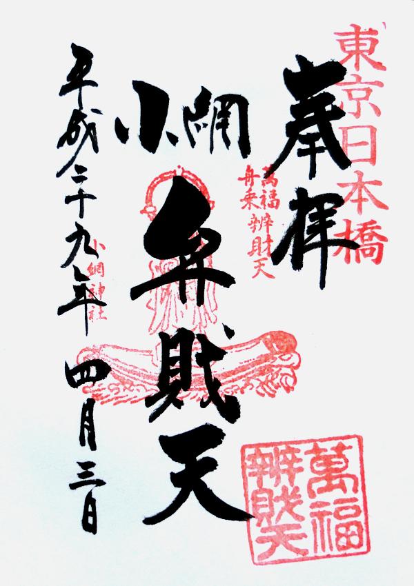 小網神社で頂ける弁財天の御朱印