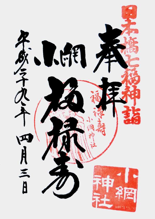 小網神社で頂ける福禄寿の御朱印