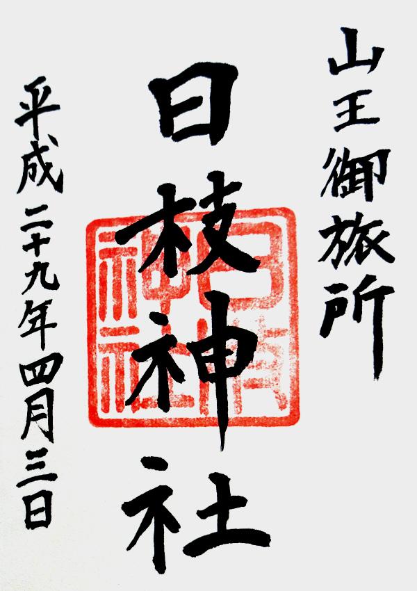 日枝神社日本橋摂社の御朱印