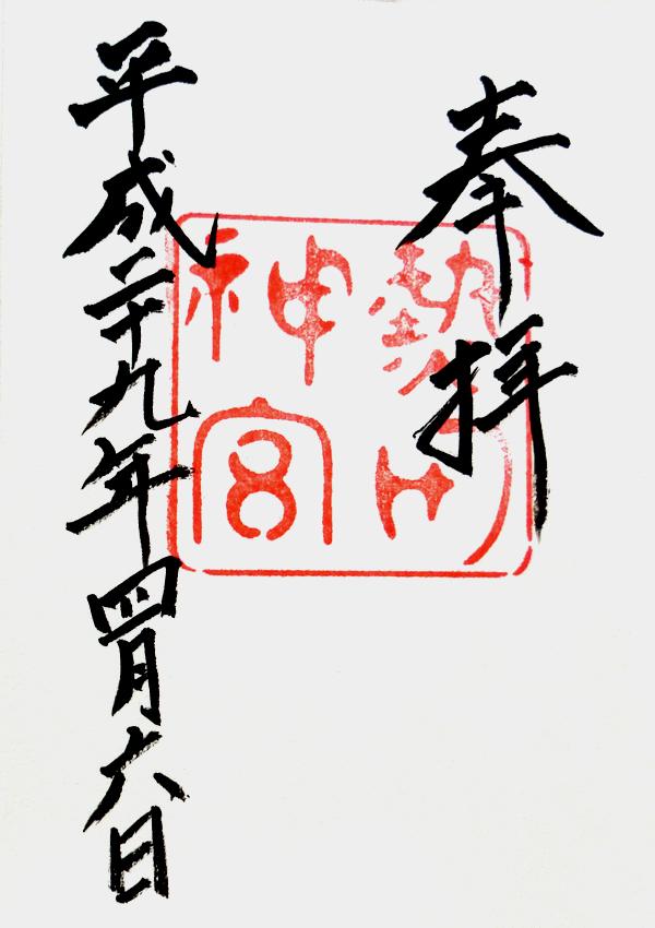 熱田神宮の御朱印