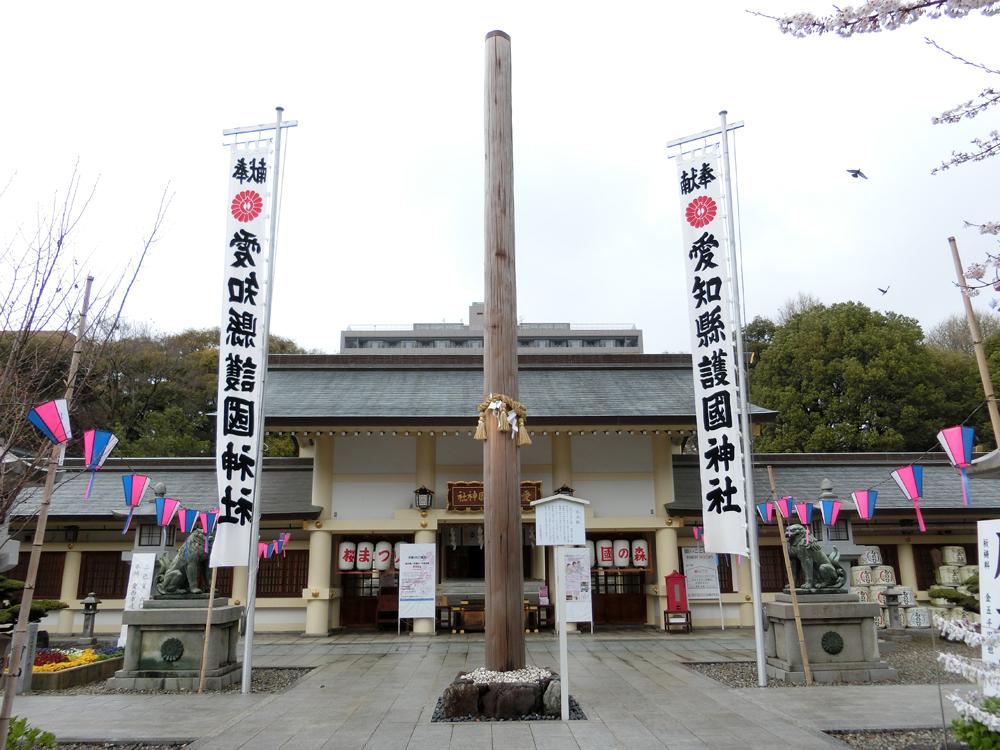 愛知縣護國神社の紹介