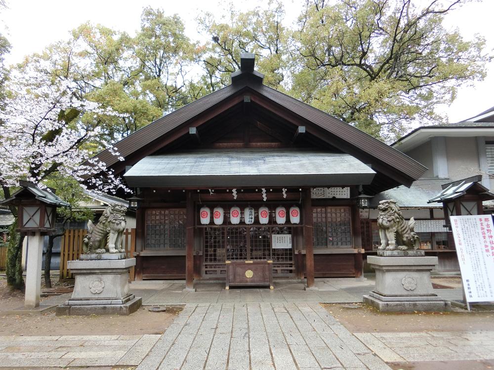 那古野神社の紹介