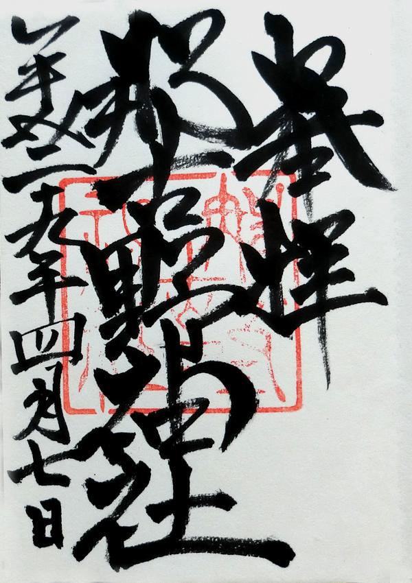 那古野神社の御朱印
