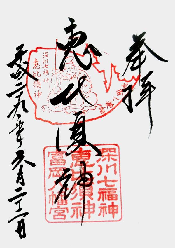富岡八幡宮で頂ける恵比須神の御朱印