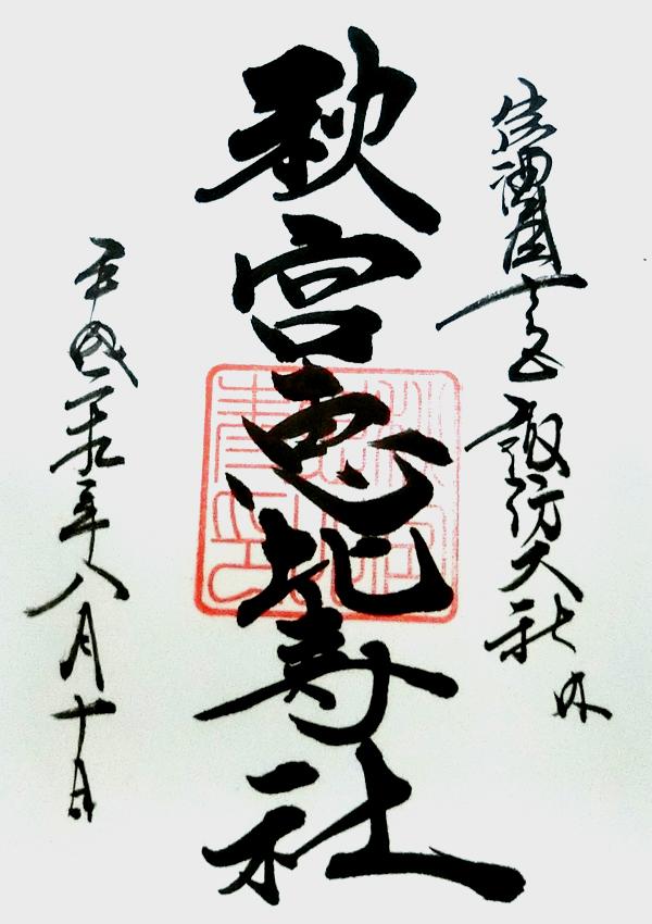 諏訪大社秋宮で頂ける恵比須社の御朱印