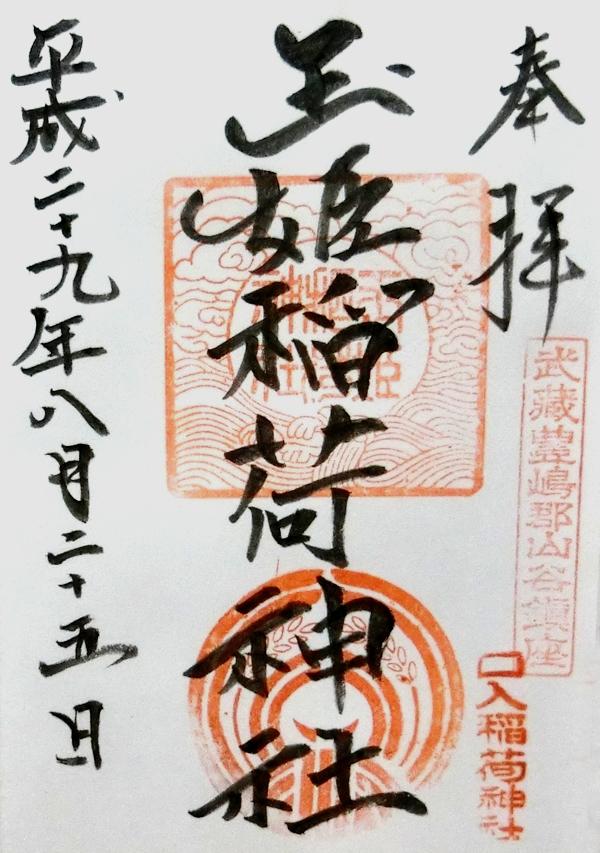 玉姫稲荷神社の御朱印
