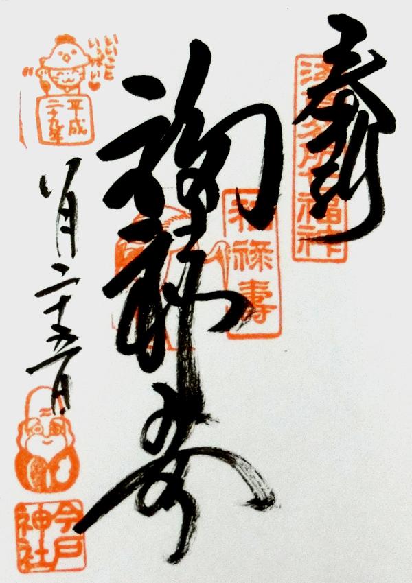 今戸神社で頂ける福禄寿の御朱印