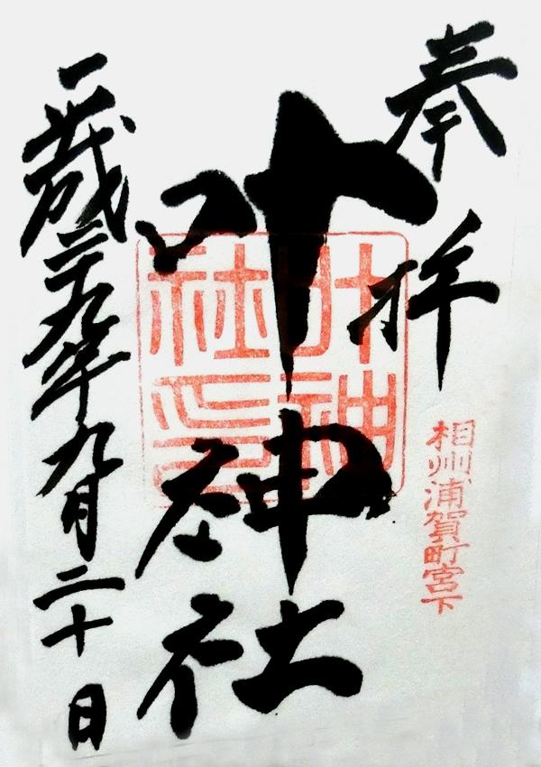 西叶神社の御朱印