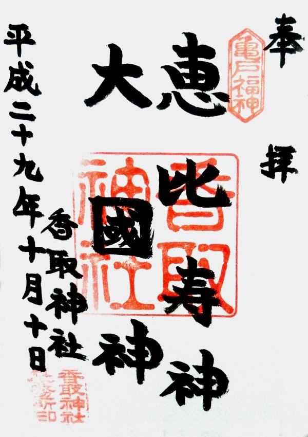 亀戸香取神社で頂ける大國神と恵比寿神の御朱印