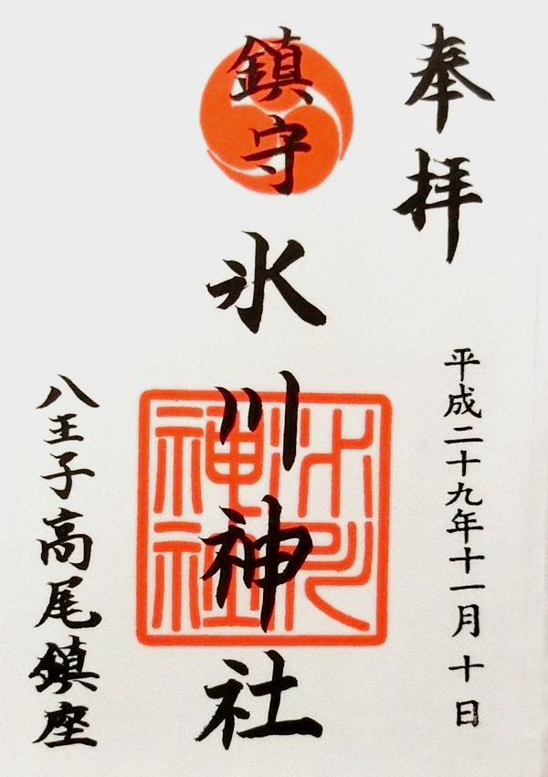 高尾氷川神社の御朱印